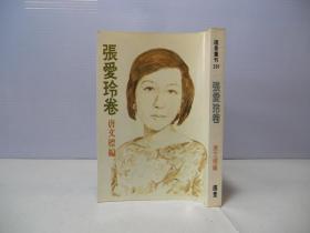 《張愛玲卷》1983年再版 遠景|唐文標|現代文學 早期封面 絕版書