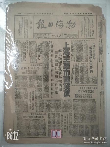上海主要市區解放報紙一份