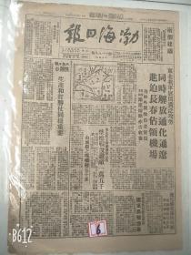 解放通化通遼報紙一份