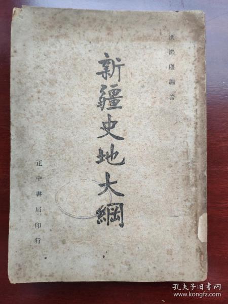 民國珍版《新疆史地大綱》