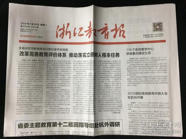 浙江教育報 2019年 7月29日 星期一 第3728期 今日4版 郵發代號:31-27