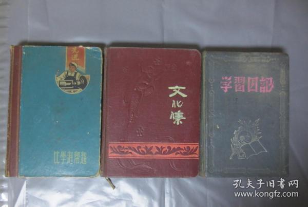 陜西著名老書法家 筆記本3個