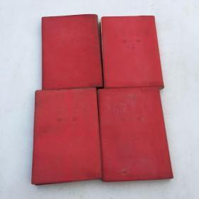 希缺本少见   毛泽东选集1-4 全繁体竖排每本第二叶都带毛像以图为准