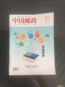 中国邮政  2018  年01期(总396期) 零基预算