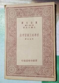 《科學的工廠管理法》,商務萬有文庫版。