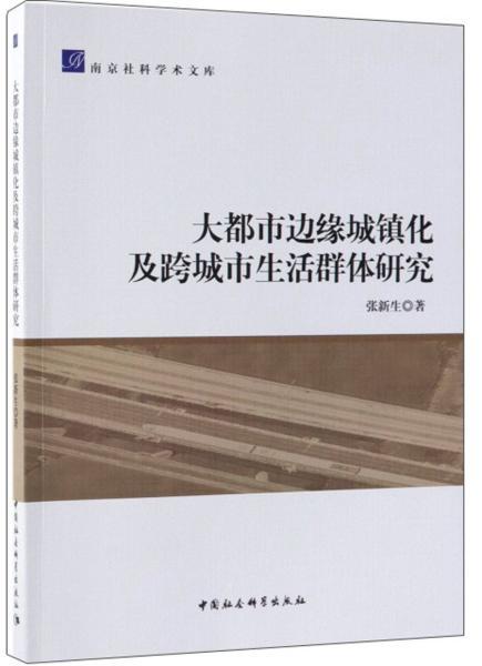 大都市边缘城镇化及跨城市生活群体研究/南京社科学术文库