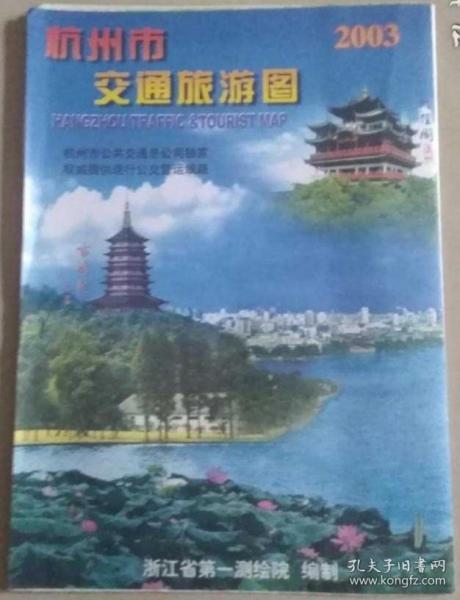 杭州市交通旅游圖2003