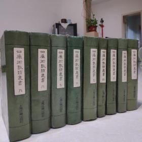 四库术数类丛书1-9册 全套