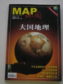 大国地理2008.1.15  2008年第一期