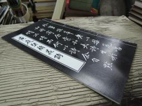 黃庭堅梨花詩-中華書畫出版-長12開-1981初版