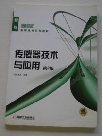 传感器技术与应用(第2版)