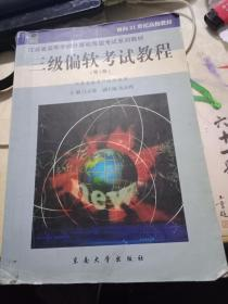 三级偏软考试教程(第二版第2版)江正战