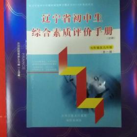 辽宁省初中生综合素质评价手册七年级至九年级全一册。