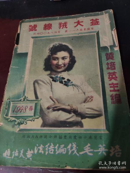 培英毛線編織法【1948年春】