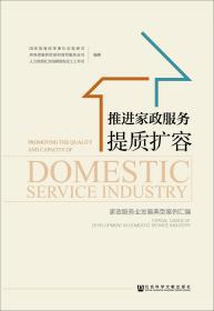 推进家政服务提质扩容:家政服务业发展典型案例汇编:typical cases of development in domestic industry