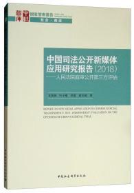 中国司法公开新媒体应用研究报告(2018):人民法院庭审公开第三方评估