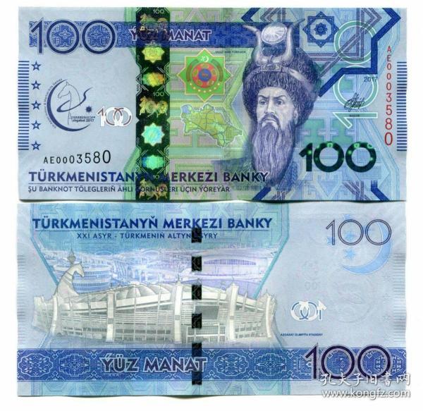土庫曼100馬納特(2017年版第5屆亞洲室內與武道運動會紀念鈔)