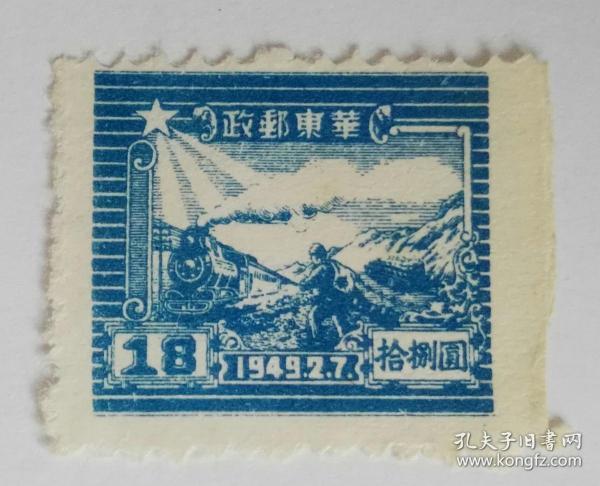 華東郵政 1949年 火車運輸圖 拾捌圓