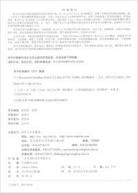 中文版AutodeskMoldflow2018完全实战技术手册