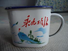 文革搪瓷缸子(乘風破浪)