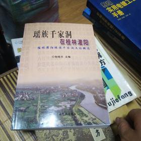 瑶族千家洞在桂林灌阳