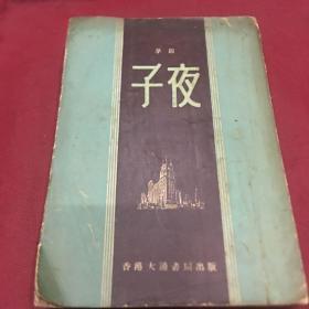 子夜 茅盾著 香港大通书局出版 1959年初版