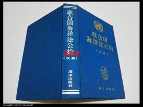 联合国海洋法公约:汉英对照【库存书】