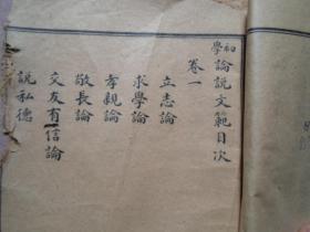 《初學論說文范》1厚冊----民國版石印---1冊2冊3冊4冊合訂為1巨厚冊,內容基本完整