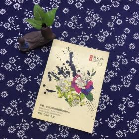 企业内刊•中原新天地(2007年第5期 总第33期 )
