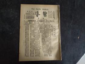 向導周報第五十八期,布爾塞維克群眾周刊新青年每周評論,民國舊報紙,民國共產黨資料,博物館資料,共產黨舊刊