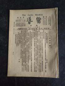 向導周報第六十二期,布爾塞維克群眾周刊新青年每周評論,民國舊報紙,民國共產黨資料,博物館資料,共產黨舊刊