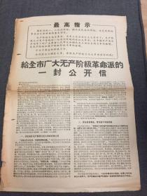 文革布告《給全市廣大無產階級革命派的一封公開信》