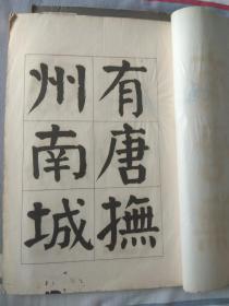 谭延闿麻姑仙坛记