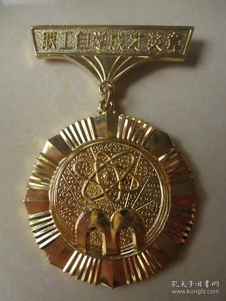 中華全國總工會頒 職工自學成才獎章,品相好,精美,厚重,宜珍藏。