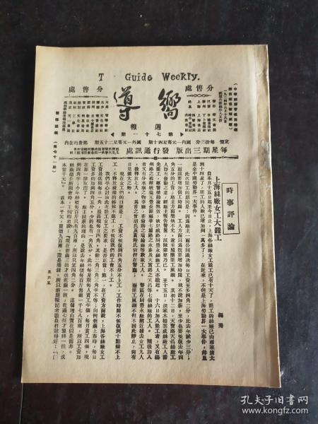 向導周報第七十一期,布爾塞維克群眾周刊新青年每周評論,民國舊報紙,民國共產黨資料,博物館資料,共產黨舊刊