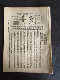 向導周報第七十六期,布爾塞維克群眾周刊新青年每周評論,民國舊報紙,民國共產黨資料,博物館資料,共產黨舊刊