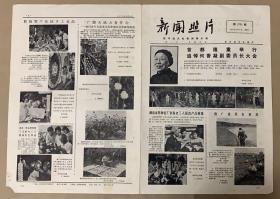 新聞照片《首都隆重舉行追悼何香凝副委員長大會。》第一屆亞洲乒乓球錦標賽男女團體賽結束。