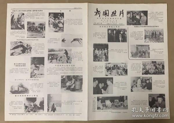 新聞照片《深切悼念胡愈之同志》