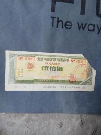 中国工商银行湖北省分行定活两便定额储蓄存单(伍拾圆)