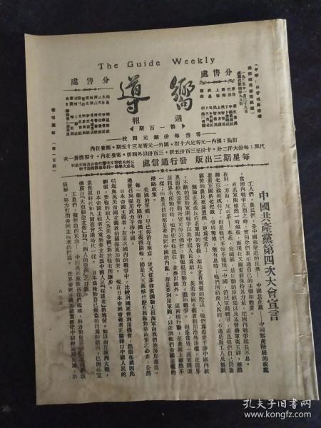 向導周報第一百期,布爾塞維克群眾周刊新青年每周評論,民國舊報紙,民國共產黨資料,博物館資料,共產黨舊刊