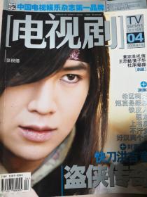 电视剧杂志 2008  04  总176期 明道 林依晨