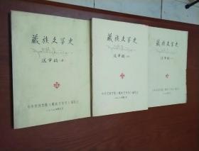 藏族文学史送审(1 2 3稿)  耿予方藏书章