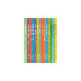 14岁懂社会系列文库本(14册套装)青少年励志成长教育读物 无函套