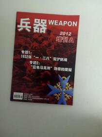 兵器2012增刊A