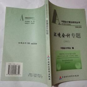 环境会计专题:2002