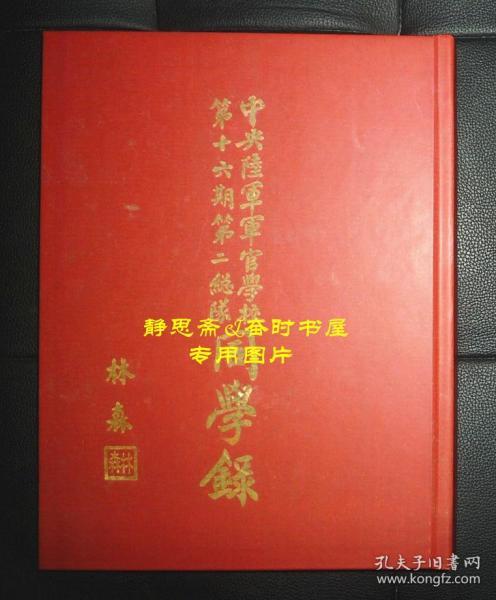 民國28年中央陸軍軍官學校第十六期第二總隊同學錄,靜思齋影印本