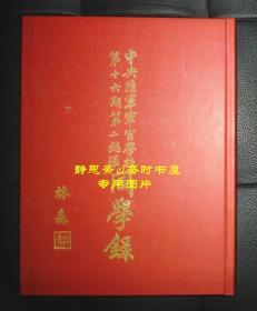 民国28年中央陆军军官学校第十六期第二总队同学录,静思斋影印本