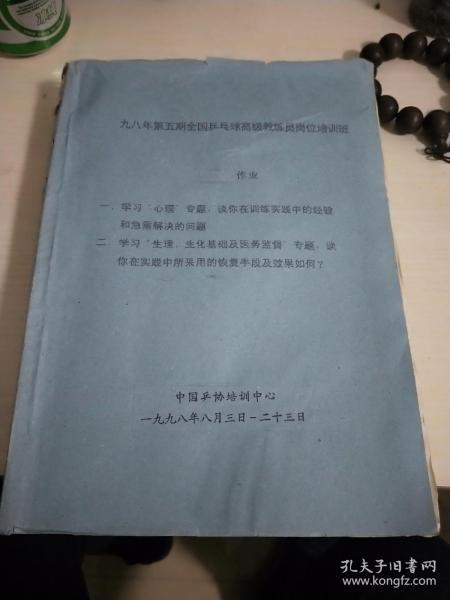 98年第五期全國乒乓球高級教練員崗位培訓班作業  一厚本如圖目錄  16開大  具體頁數沒數看厚底自己估計