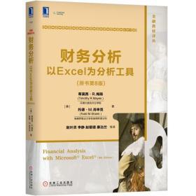 财务分析:以Excel为分析工具(原书第8版)9787111627548 (美)蒂莫西·R.梅斯(Timothy R.Mayes) 托德·M.肖申克 机械工业出版社