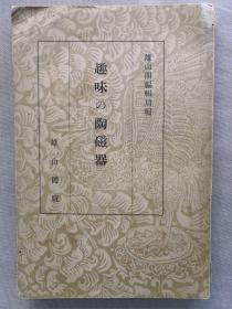 【孔网孤本】1938年初版《趣味的陶磁器》一册全!介绍瓷器的工艺、窑址、茶壶、茶碗等